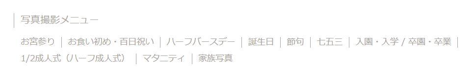 ハピリィ(Happily)フォトスタジオで使える2000円オフクーポン情報