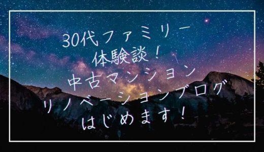【30代ファミリー体験談】中古マンションリノベブログをはじめます!