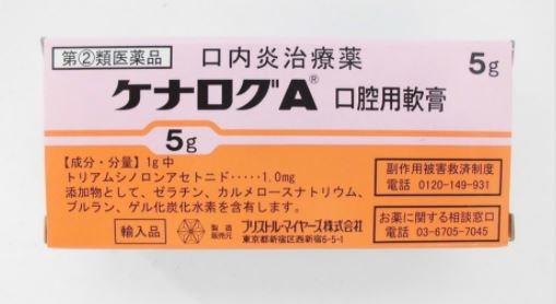 【口内炎の救世主】ケナログが販売中止。その理由は?代替薬も紹介