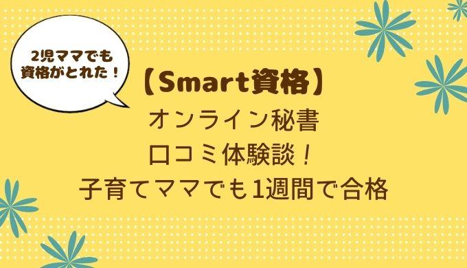 Smart資格オンライン秘書口コミ体験談!子育てママでも1週間で合格