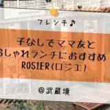 子なしでママ友とおしゃれランチにおすすめ!ROSIER(ロジエ)@武蔵境