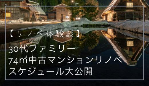 【30代ファミリー】マンションリノベ体験談!スケジュールを大公開