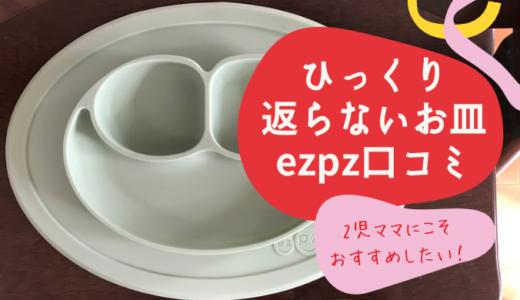 2人目にして買ったひっくり返らないお皿が便利!ezpzマット口コミ