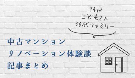 30代ファミリー中古マンションリノベーション体験談の記事まとめ