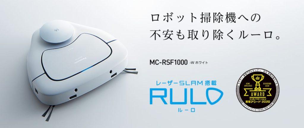 【実例4つ】子育てママがRULO(ルーロ)MC-RSF600の段差乗り越えを検証