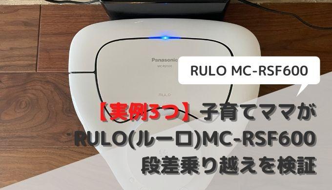 【実例3つ】子育てママがRULO(ルーロ)MC-RSF600の段差乗り越えを検証