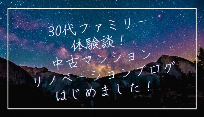 30代ファミリー 体験談! 中古マンション リノベーションブログ はじめました!