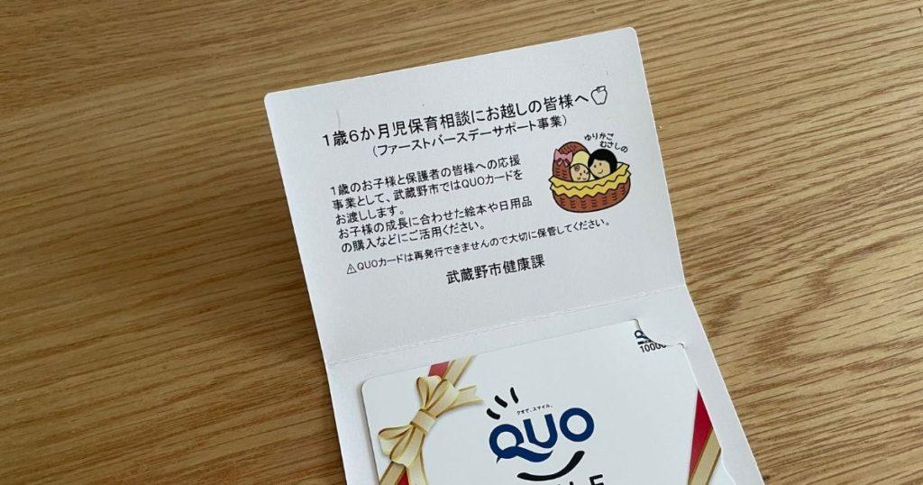 【武蔵野市】1歳半健診に行ったら1万円クオカードと母親の歯科健診してもらえたよ
