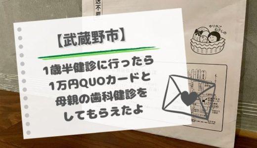 【武蔵野市】1歳半健診に行ったら1万円QUOカードと母親の歯科健診してもらえたよ