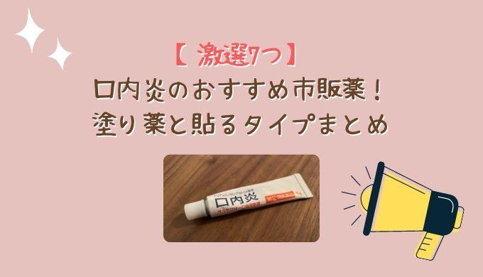 【激選7つ】口内炎のおすすめ市販薬!塗り薬と貼るタイプまとめ