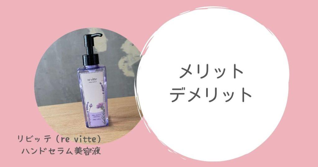 30代ママがリビッテハンドセラム美容液を使用したレビュー【口コミ・評判】