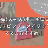 sussu(スッス)ポーチ口コミ|朝リビングでメイクするママにおすすめ!
