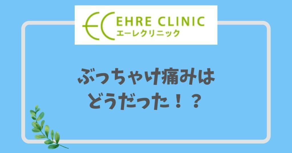 【実体験】エーレクリニック医療脱毛初回の感想|実際の痛みは?